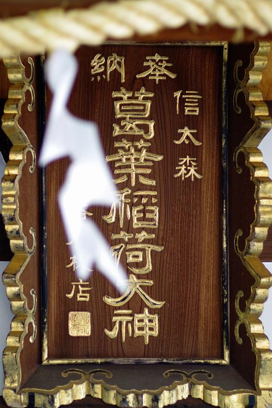 信太森葛葉稲荷神社
